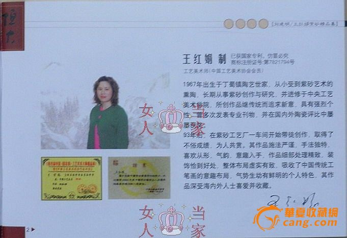 国家级职称王红娟/几乎绝世的大红袍泥巴/笑樱220cc图9