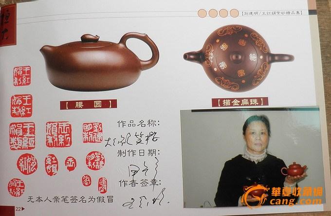 国家级职称王红娟/几乎绝世的大红袍泥巴/笑樱220cc图10
