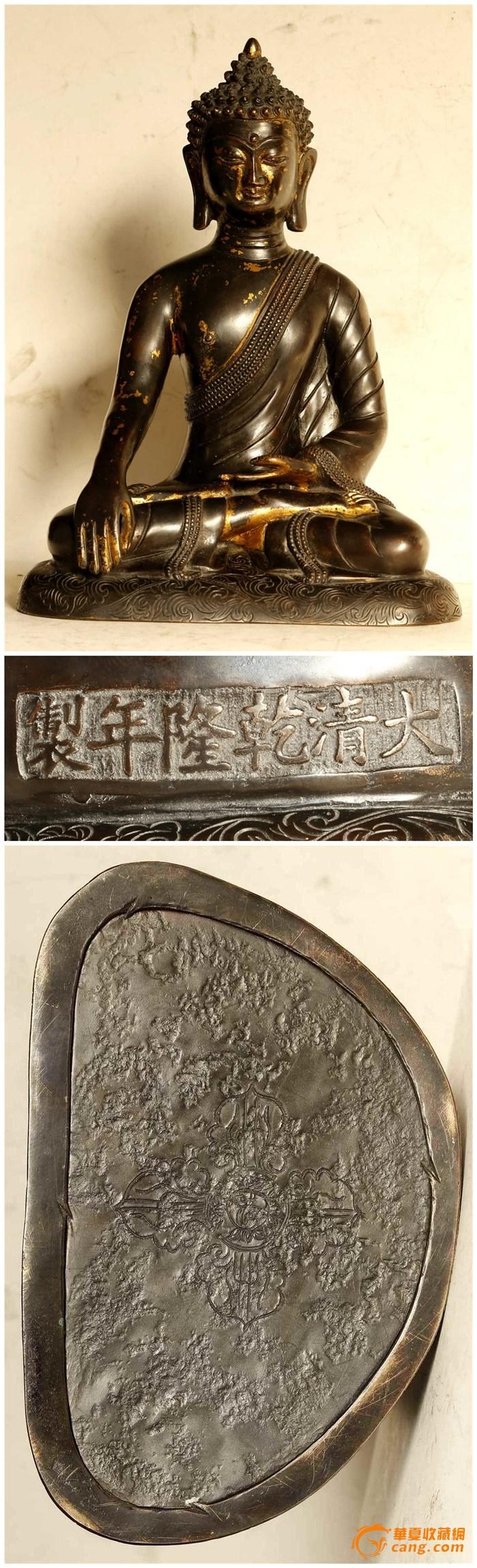 清代 乾隆 官造 鎏金 錾刻 铜释迦摩尼座像 精品 一尊