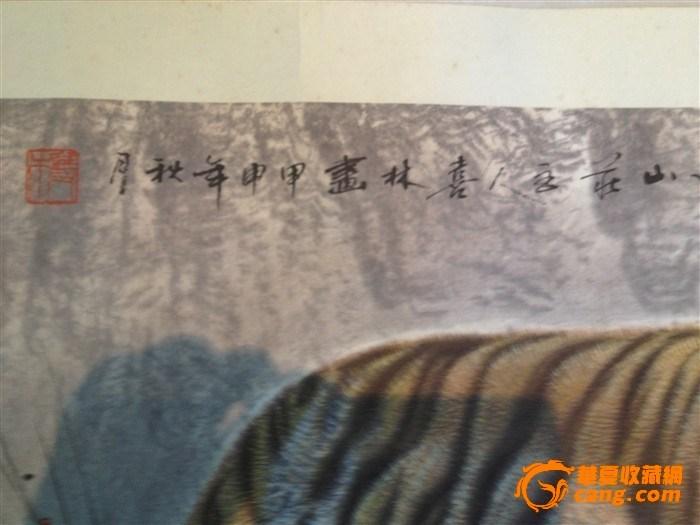 描述: 王喜林是近年中国画坛上颇有建树并对传统题材变革卓有成效的画家。王喜林画虎独步当今画坛,被中国美术界誉为中国西北虎王,与另一位画虎高手东北虎王冯大中并称为中国画虎双杰。在数十年从艺生涯中,他以中国画艺术题材中的老虎为专攻,展开对中国画艺术艰辛的探索,他勇于创造,兼收并蓄,师承造化,锐意变革,在技法上融传统法度和西洋之技于一体,他非常注重写生,对虎的骨骼、肌肉、组织了如指掌,故其虎画作品结构严谨,写生形神俱备,而且用笔刚健虬劲,因此其虎画作品给人以凛然有力的震慑。雄健之美跃然纸上,令人过目难