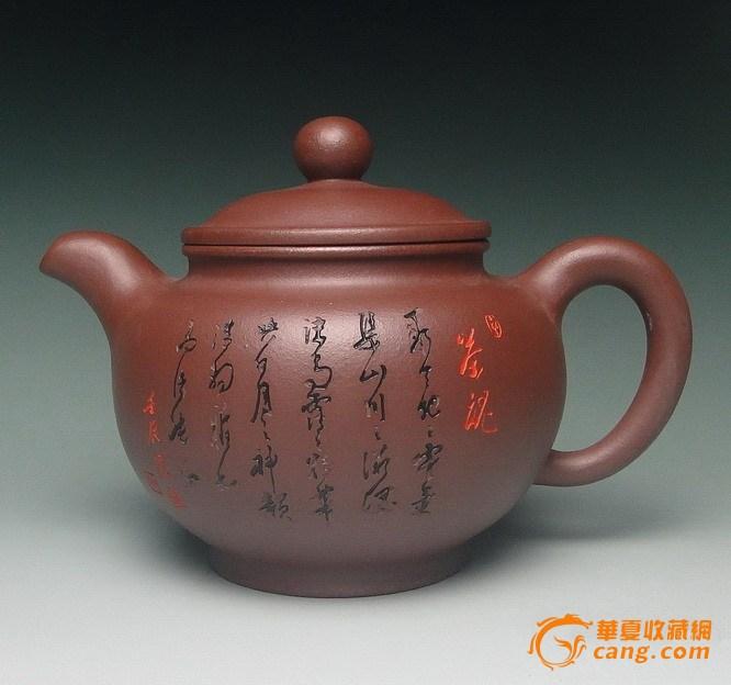 世界高级工艺美术师冯伟清.万元一斤龙山矿.古诗 茶魂  大亨得子壶