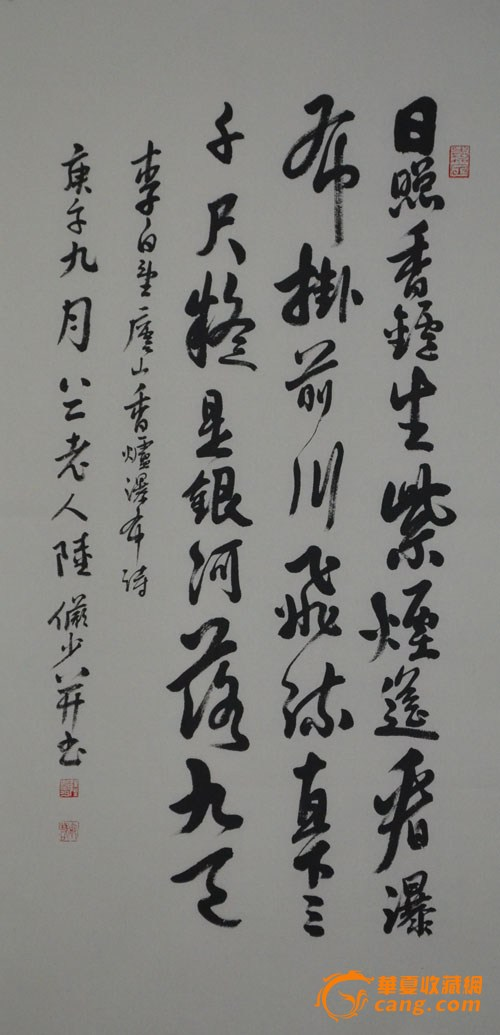 陆俨少书法真迹精品!
