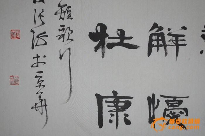 张海书法真迹精品!图2