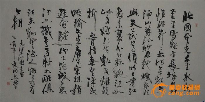 名家周慧�B超大幅中国书法作品保真精品!