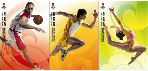 北京奥运会海报套装16张