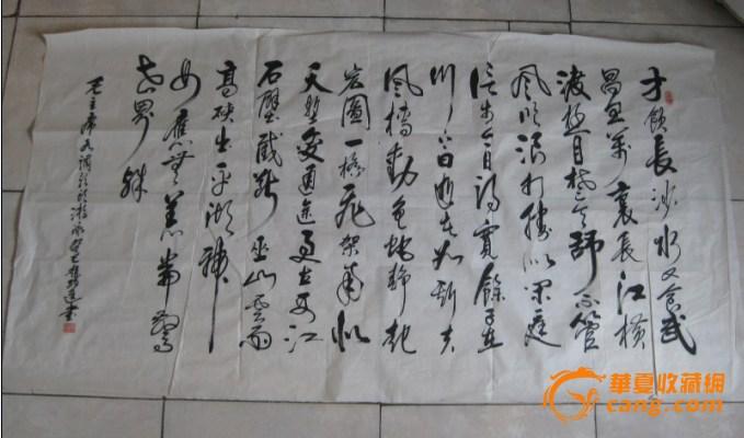 安徽书法名家~赵维进~书法横幅~毛诗
