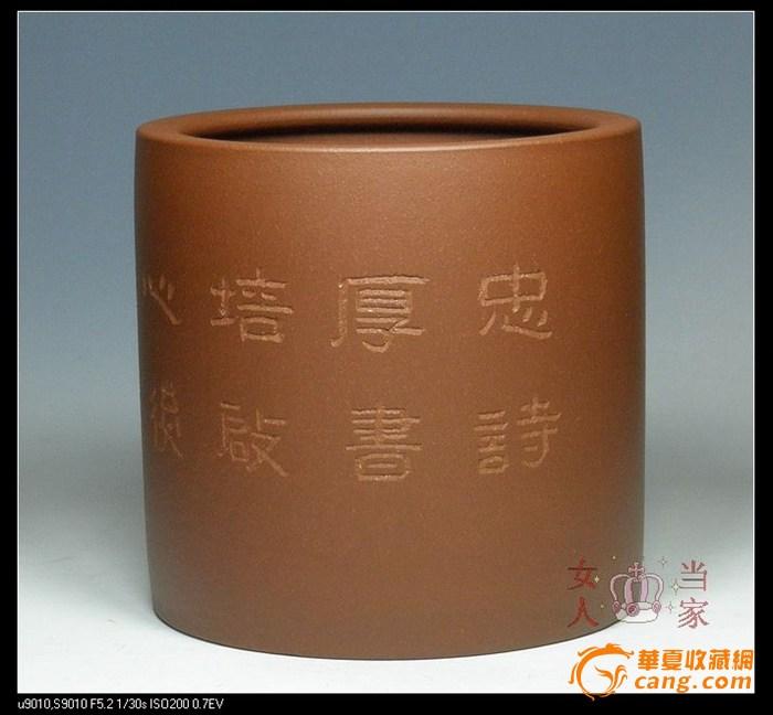 宜兴杭源紫砂研究所《杭同一》时尚摆设品《笔筒》