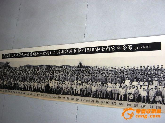 64年毛主席及老一辈领导人合影照 长2.70米