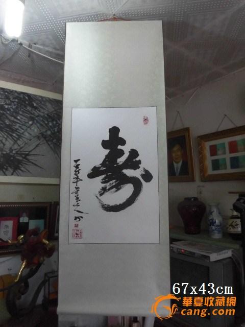 """【联盟】玄玉山人道家书法""""寿""""字"""
