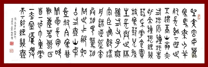 海波八尺篆书横幅王安石词《桃源行》