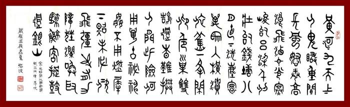 马海波大篆书法作品八尺横幅元好问水调歌头
