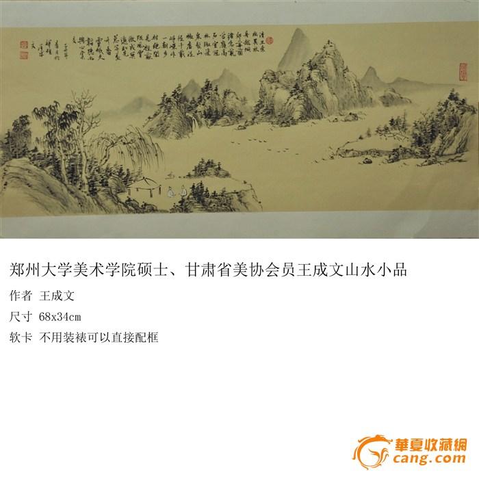 【潜】wcw7_郑大美院硕士禅意软卡山水小品