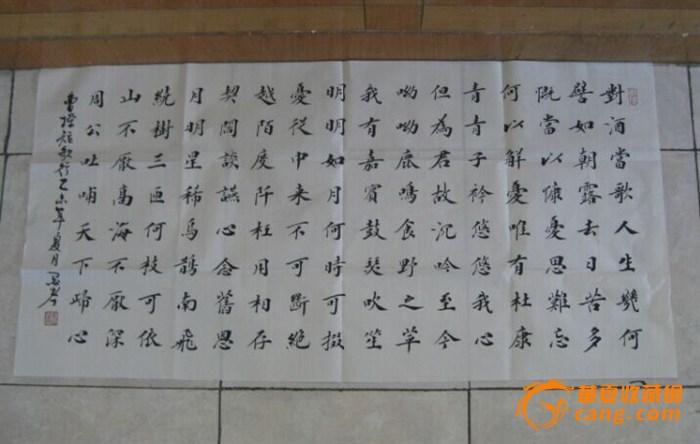中书协名家书法~墨者~曹操~短歌行