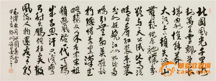 沁园春·雪书法作品-毛泽东诗词沁园春雪