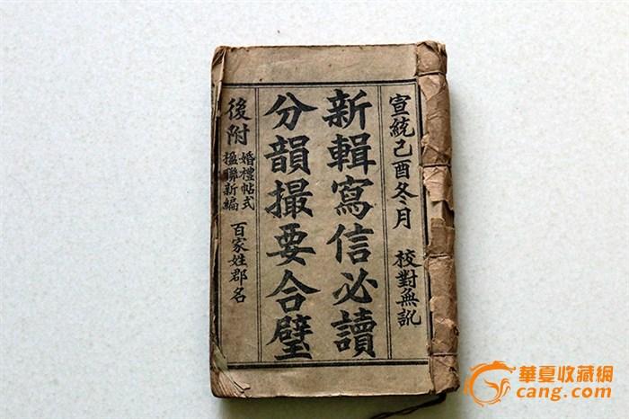 """清 宣统己酉(1909年)""""新辑写信必读、分韵撮要合璧"""""""
