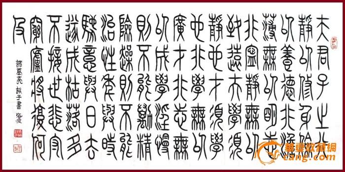A1934 马海波四尺小篆书法作品 诸葛亮《诫子书》