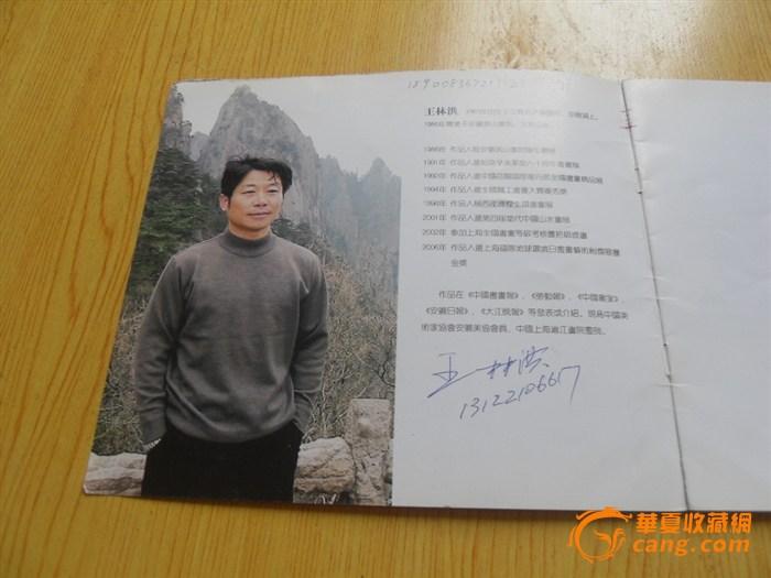 画家王林洪签名本
