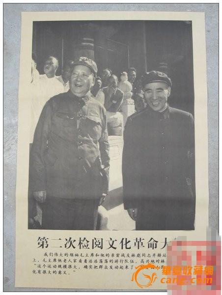 第二次检阅文化革命大军 一幅