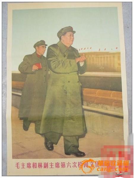 第六次检阅文化革命大军 一幅
