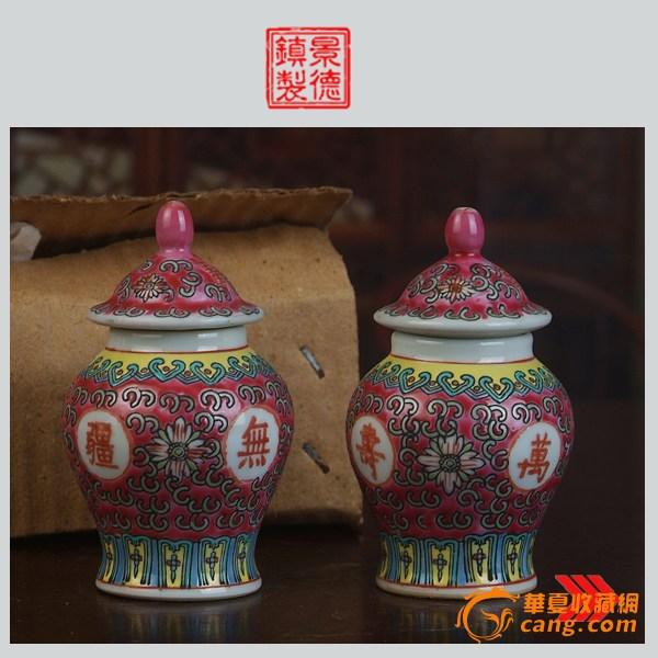 景德镇陶瓷/文革收藏/粉彩红万寿无疆天字坛一对(中号)
