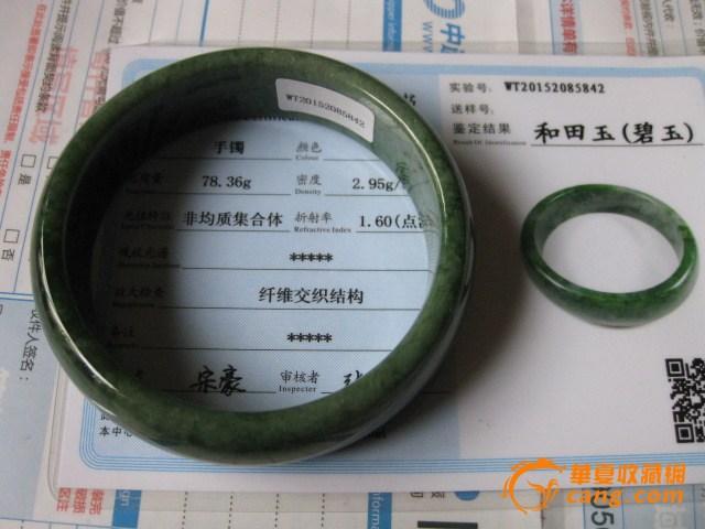 和田碧玉手镯。重75.3克。内径60毫米