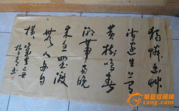 中国画家协会会员淮河书画艺术研究院院长楼日青书法图1