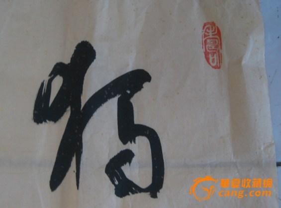 中国画家协会会员淮河书画艺术研究院院长楼日青书法图2
