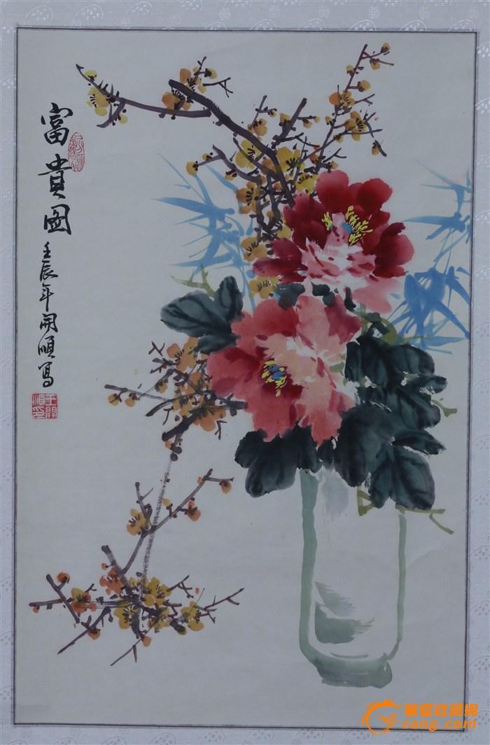 江苏书画名家  王 开 顺 国画精品《富贵图》立轴 已装裱