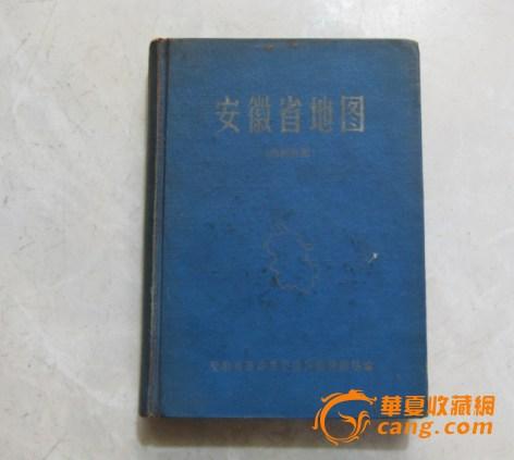 文革图书~安徽省地域图集