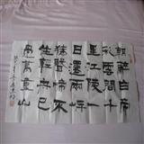 【书法作品一幅!地方书法老师!】编号0019