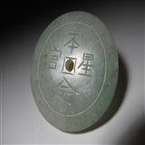 [清代]天然糯种淡绿本命星官符咒辟邪佩