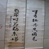 中国书法家协会会员吴帧洁~书法对联