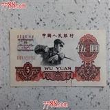 第三套—人民币——60年5元纸币黑炭1张(原票)