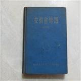 文革图书 安徽省地域图集