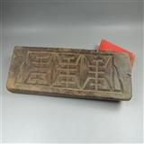 【老】雕字木板